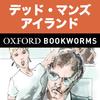 英語でデッド・マンズ・アイランド「Dead Man's Island」iPhone版:英語タウンのオックスフォード・ブックワームズ・スーパーリーダー THE OXFORD BOOKWORMS LIBRARY レベル2