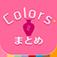 Colors* ~自分で作る2ちゃんねる(2ch)まとめアプリ~
